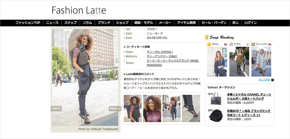 Ndoema The Global Girl is featured in Japanese publication Fashion Latte
